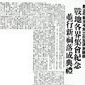 金門日報580827.jpg