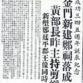 金門日報580828.jpg