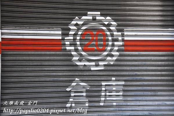 二十號倉庫