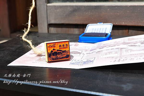 花崗邸的紀念章