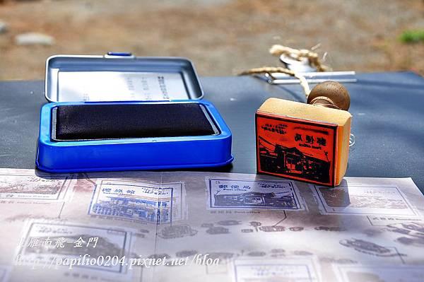郵便局的紀念章