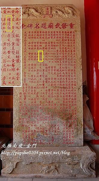 金門前水頭金水寺中重修武廟捐題碑記中關於陳清白的記載