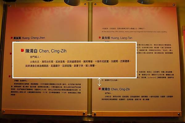 得月樓展示館中關於陳清白的敘述(被誤植為陳清自)