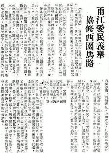 19730317-正氣中華報-1.JPG