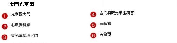 光華園-3-horz-vert.jpg