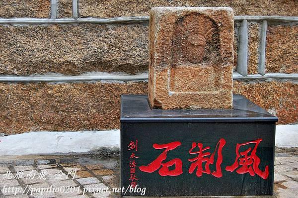 後浦風制石