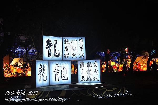 書法藝術燈區