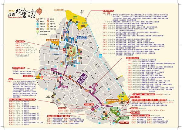 2012台灣燈會地圖摺頁.jpg