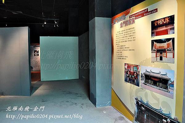 第四展示室-金門人素描之金門的家族