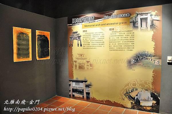 第五展示室-萬年富貴 瓜瓞綿綿之牌坊與祖墳