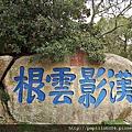 漢影雲根碣[金門縣定古蹟]