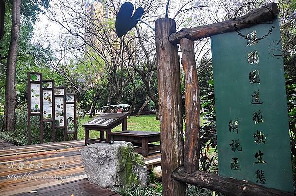 經國園道植物生態解說區