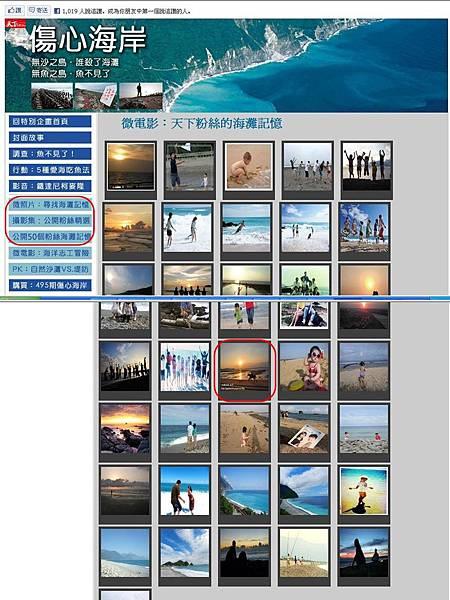 微電影:天下粉絲的海灘記憶天下採用照片-1-1-vert