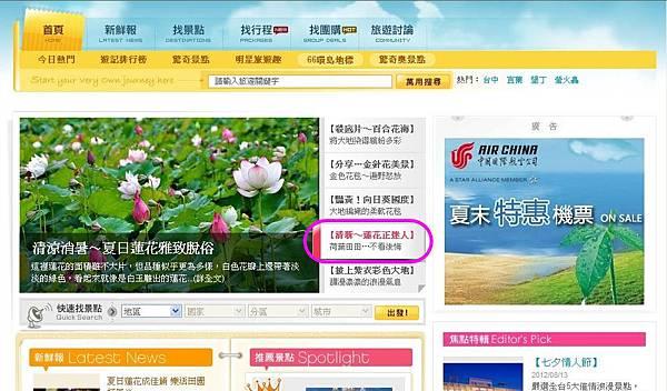 20120818 Yahoo奇摩旅遊首頁