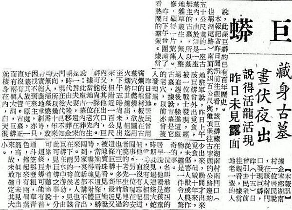19670516金門日報-2
