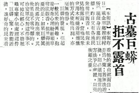 19670517金門日報