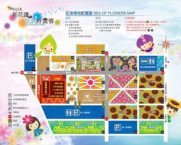 2012新社花海地圖