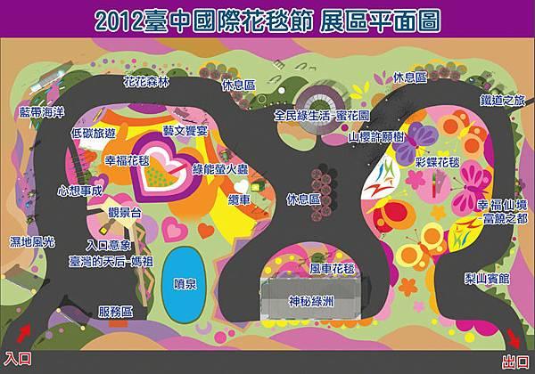 2012臺中花毯節map