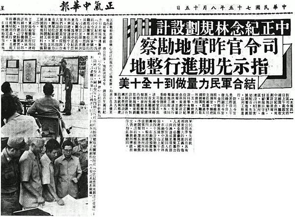 19860815正氣中華報-1
