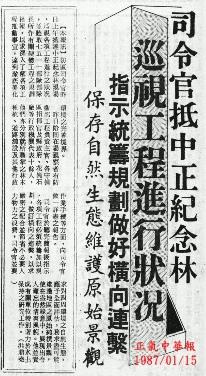19870115正氣中華報-1