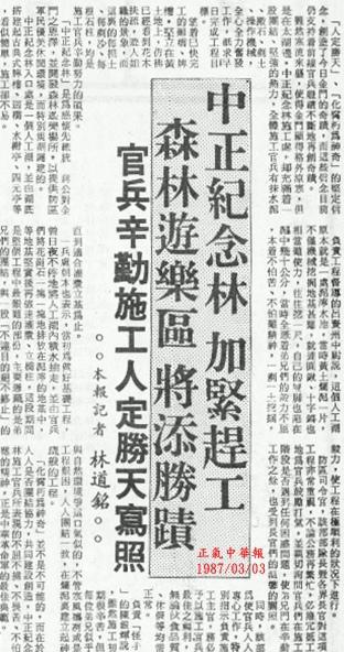 19870303正氣中華報-1