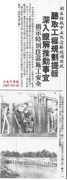 19870303正氣中華報-2