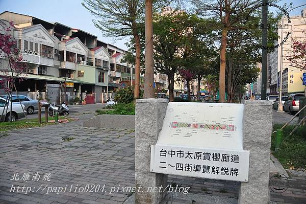 太原賞櫻廊道-太原二街至太原四街解說牌