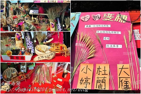 2013大雅小麥文化節麥蛇玩藝活動會場攤位