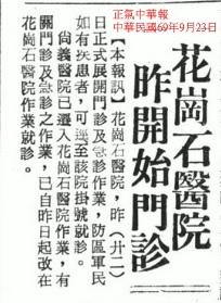 19800923正氣中華報
