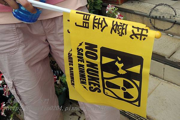 五一九反核廢護金門的旗幟