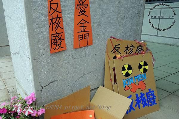 五一九反核廢愛金門的標語牌