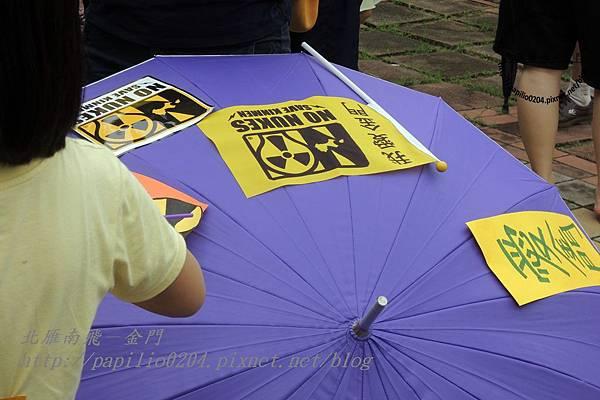 貼在雨傘上的反核廢標語與旗幟