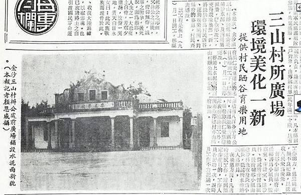 19781014金門日報-1