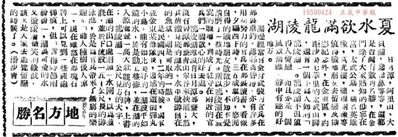19590424正氣中華報.jpg