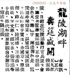 19600503正氣中華報.jpg