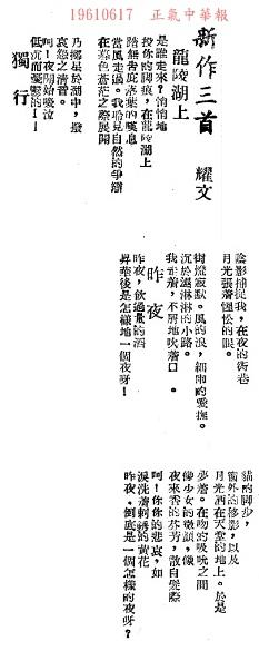 19610617正氣中華報.jpg