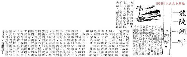19630714正氣中華報