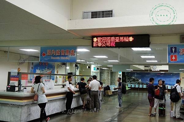 新華航業台馬輪售票處