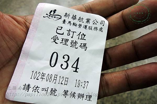 新華航業台馬輪已訂位乘客號碼牌