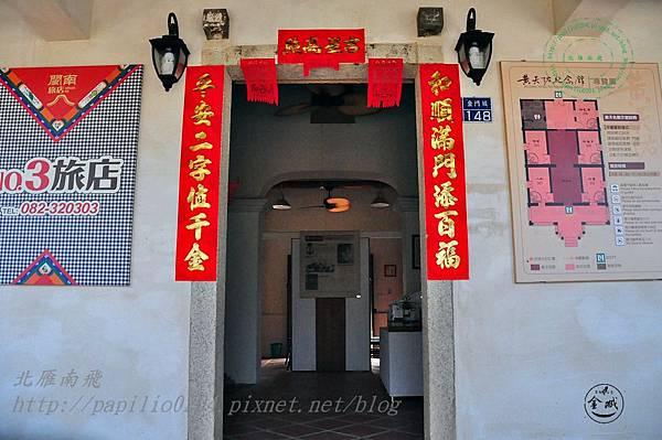 黃天佑番仔厝(黃天佑紀念館)大門