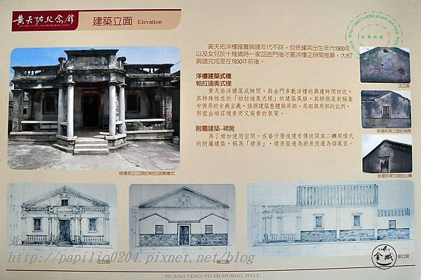 黃天佑番仔厝(黃天佑紀念館)的內部展示