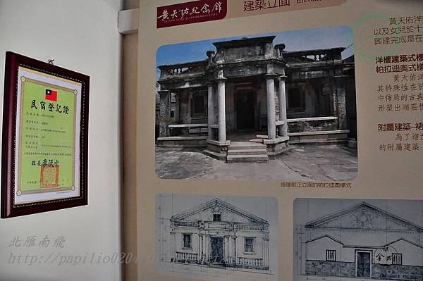 黃天佑番仔厝(黃天佑紀念館)的內部展示與民宿證書