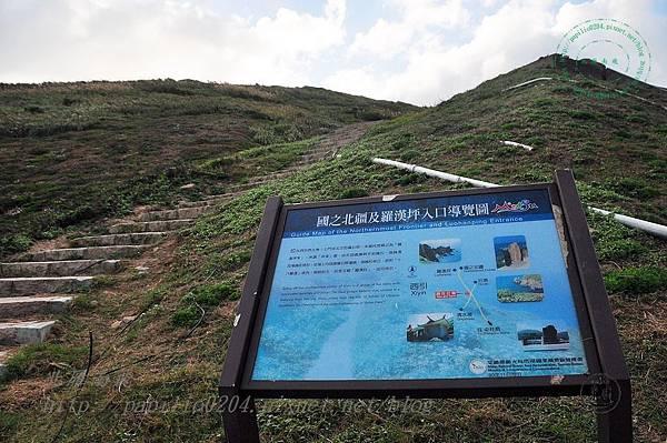 國之北疆與羅漢坪步道入口
