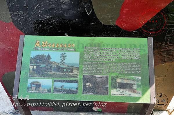 03成功休閒漁業區大門(舊成功四營區大門哨亭)前的說明牌.JPG
