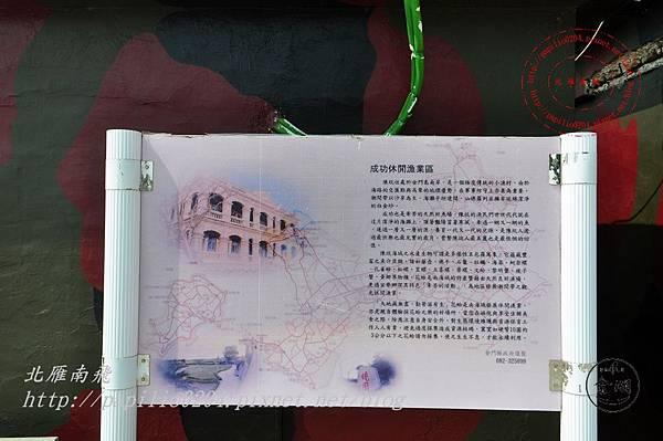 08成功休閒漁業區漁村文物館前的說明牌.JPG