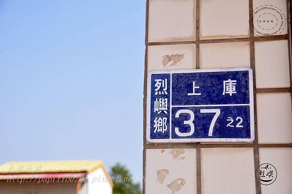 02上庫37之2號門牌.JPG