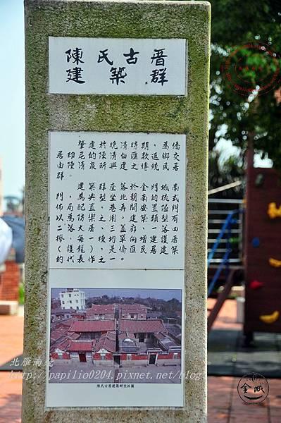 02金門城南門建築群外陳氏古厝建築群解說牌.JPG