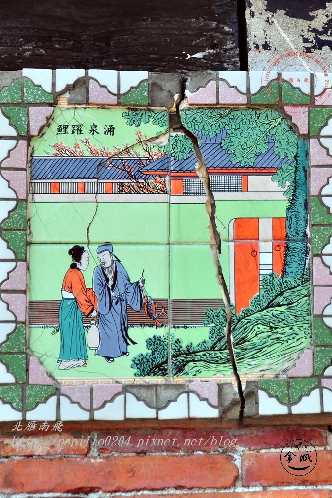 26金門城南門建築群-金門城62號(王西東宅)正立面磁磚彩繪.JPG