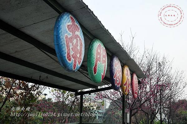 01 台中南門溪旁南門環保公園.JPG