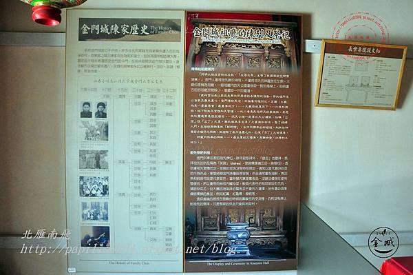 09金門城明遺古街故事館祖廳說明面板-金門城陳家歷史